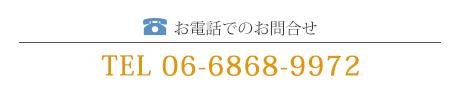 お電話でのお問合せ 06-6868-99972