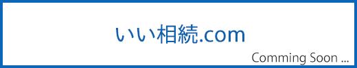 いい相続.com